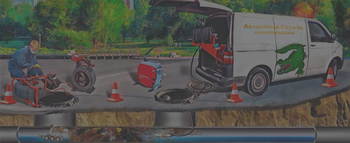 аварийная служба канализации - Москва и МО